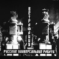 Vetrophonia - Русские Универсальные Роботы